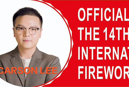 CARSON LEE -To Be The Translator Of The 14th China Liuyang International Fireworks Festival!